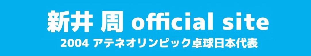 卓球・新井周オフィシャルサイト